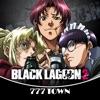777TOWN(スリーセブンタウンモバイル) 【月額課金】[777TOWN]BLACK LAGOON2(ブラックラグーン2)の詳細