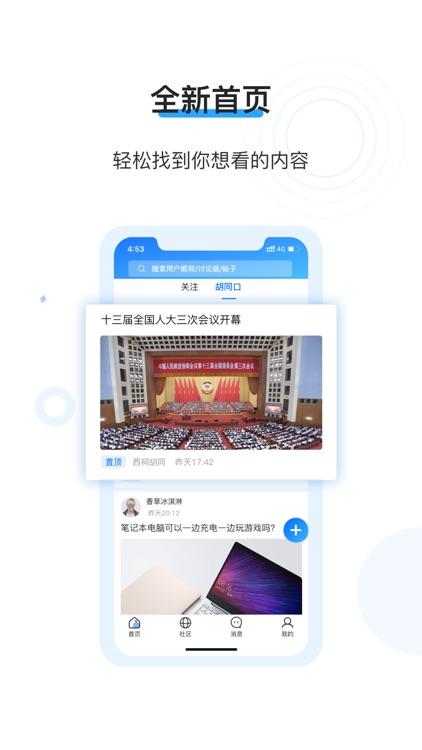 西祠胡同 screenshot-0