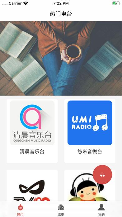 千城FM screenshot #1