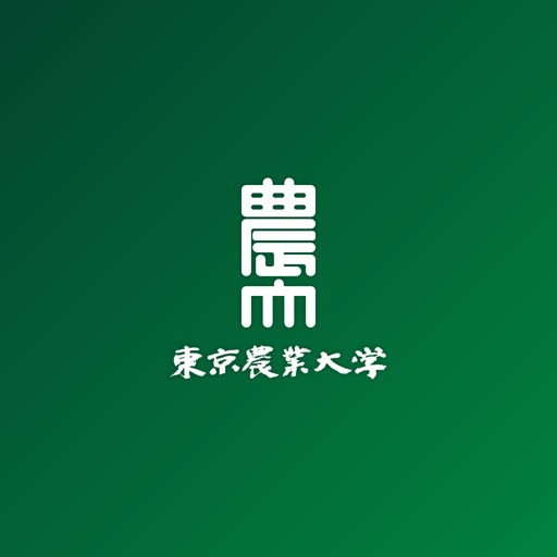 東京農業大学アプリ