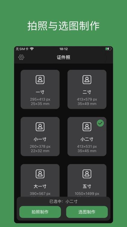 白描证件照 - 专业证件照制作工具 screenshot-5