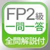 全問解説付 FP2級 学科 一問一答問題集 - iPadアプリ
