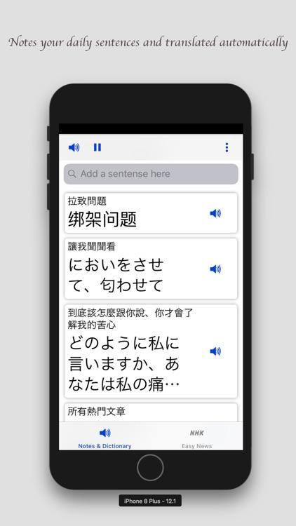 學學日文 - JP Diary