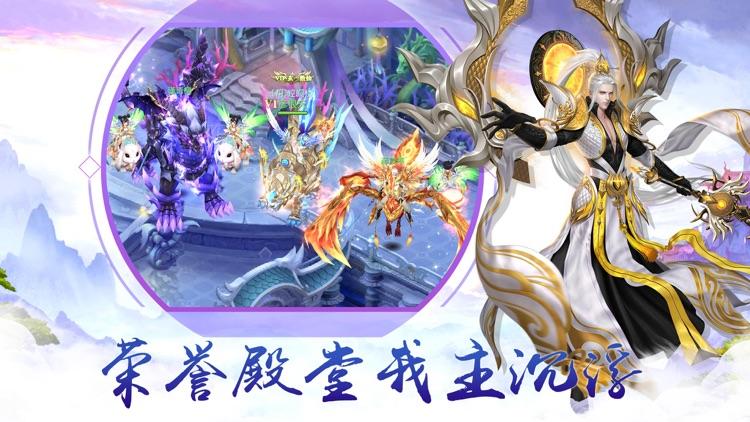 仙界风云传-仙侠修仙情缘手游 screenshot-3