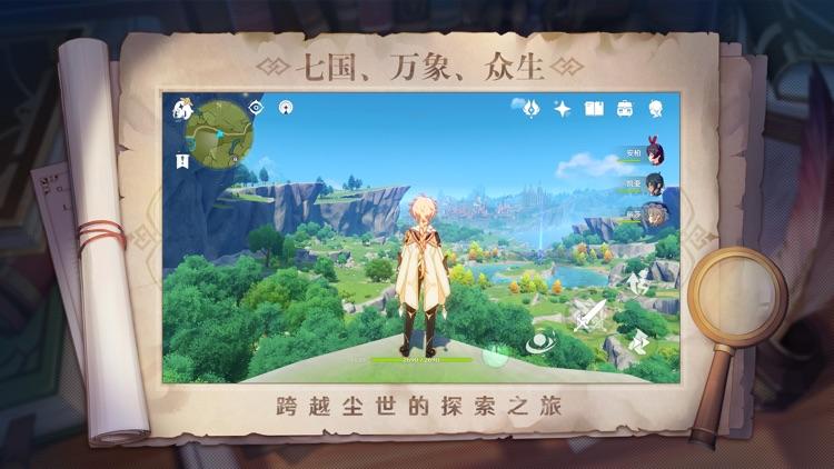 原神 screenshot-1