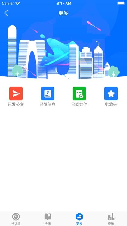党政办公平台 screenshot-4