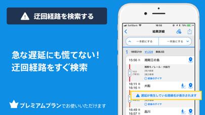 駅すぱあと ScreenShot6
