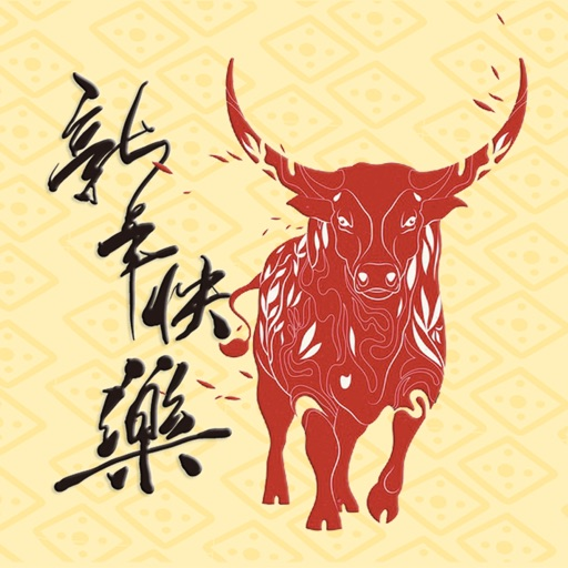 Chinese New Year 2021 牛年新年快樂貼圖