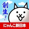 にゃんこ新日本 - iPadアプリ
