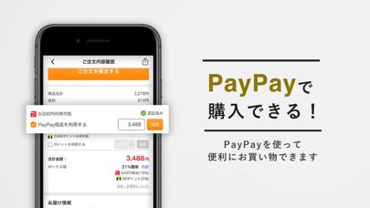 PayPayモールのおすすめ画像1