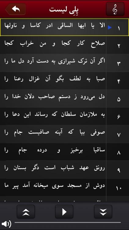 حافظ Hafez screenshot-3