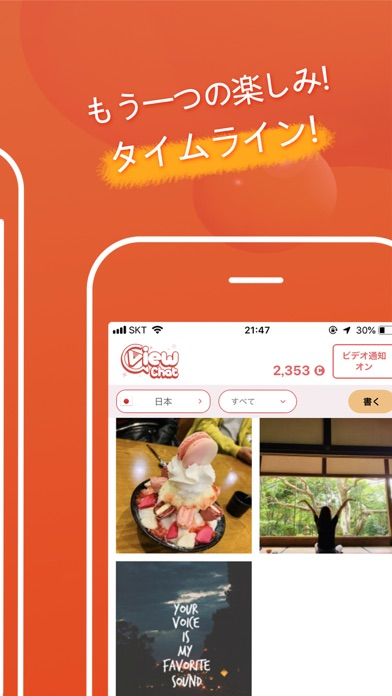 ViewChat(ビューチャット)ビデオ通話,ライブチャットのおすすめ画像4