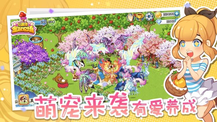 全民农场 screenshot-3