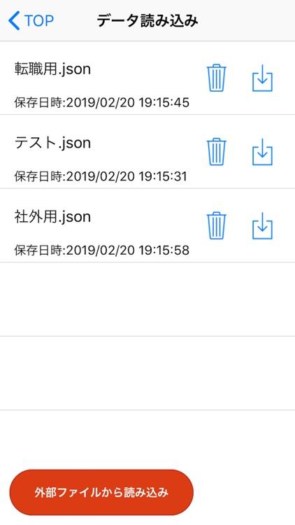 スキルシートメーカー screenshot-4