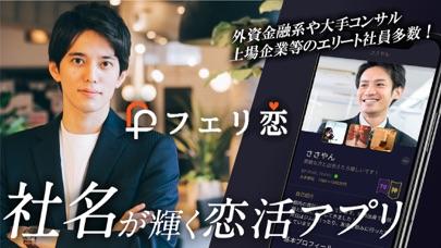 """フェリ恋-""""エリート会社員こそ最強"""" 新感覚アプリのスクリーンショット5"""
