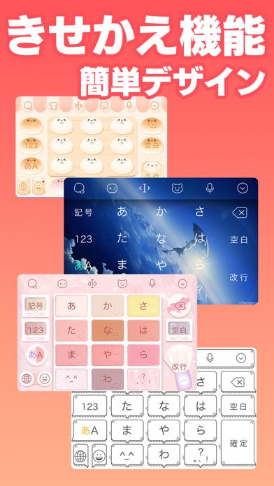 Simeji - 日本語文字入力 きせかえキーボード ScreenShot3