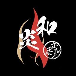 和歌山県岩出市 焼肉 ホルモン和炎 By Shigetomo Okanishi