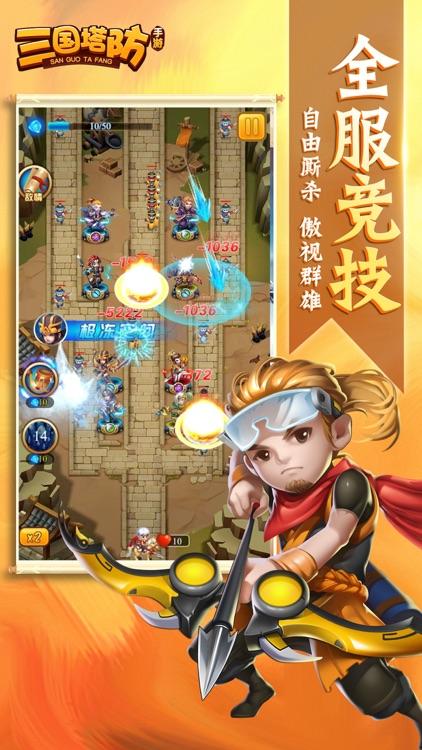 三国塔防·手游-策略塔防游戏