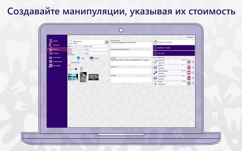 iDentist стоматология скриншот программы 4