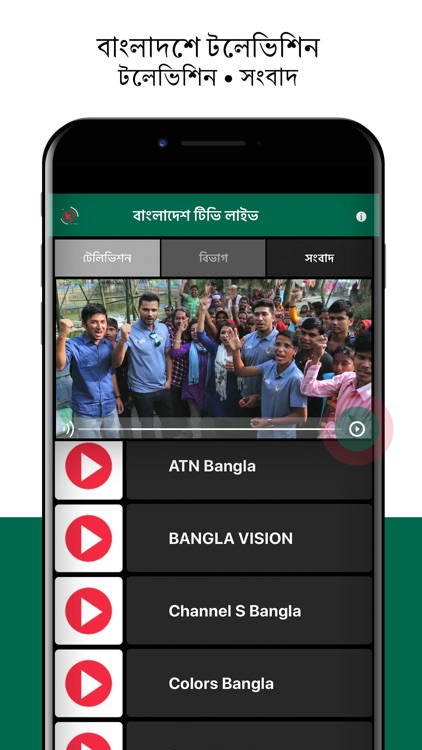 Bangladesh TV Live stream by Media Networks Group