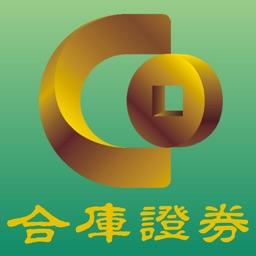 合作金庫證券 -「線上開戶」