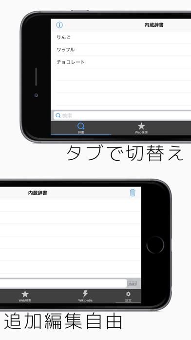 検索タブ feat.内蔵辞書検索のおすすめ画像3