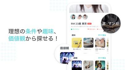 Pairs(ペアーズ) 恋活・婚活マッチングアプリ ScreenShot1