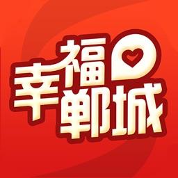 幸福郸城-本地生活服务