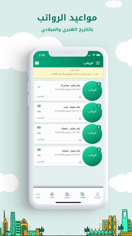 رواتب السعودية screenshot-4