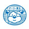 株式会社デーリー東北新聞社 - デーリー東北デジタル アートワーク