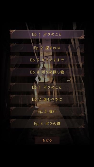 Iro-ボクの探し物- screenshot 4