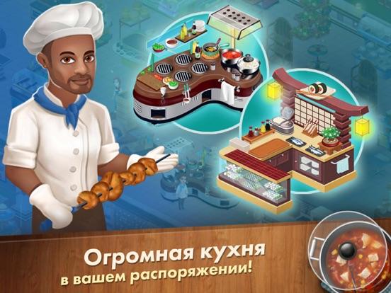 Star Chef™ для iPad