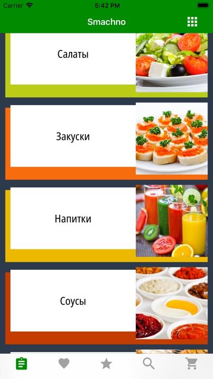 Рецепты с фото - Smachno screenshot-3