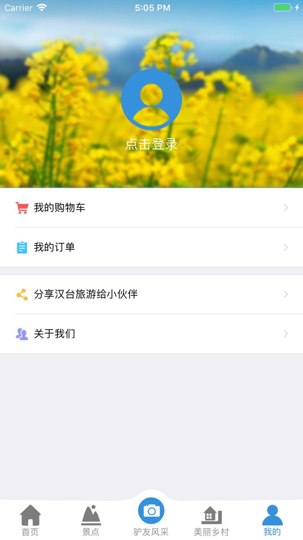 汉台旅游网截图3
