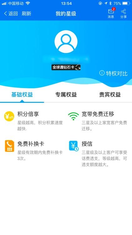 广东移动手机营业厅 screenshot-4