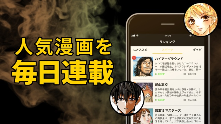 マンガKING漢-話題の人気漫画が読み放題で毎日更新で読める
