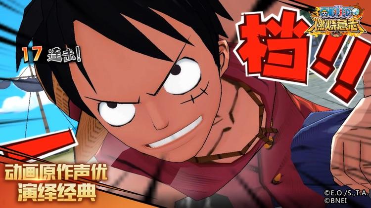 航海王:燃烧意志 screenshot-0