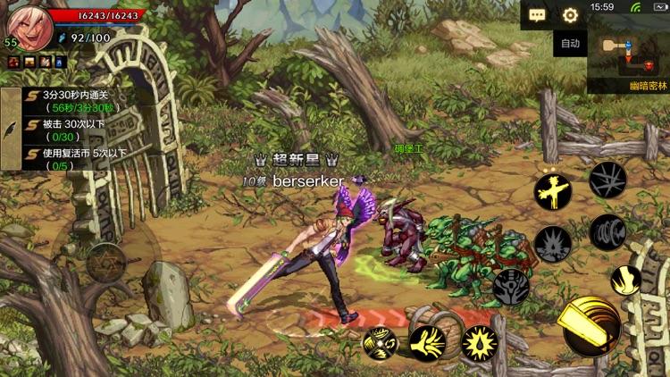 地下城与勇士 screenshot-7