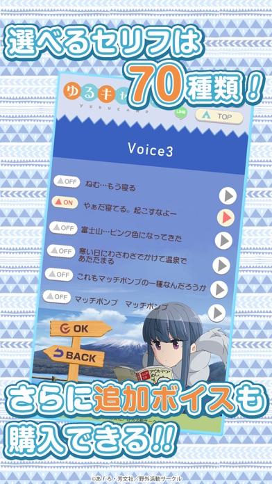 ゆるキャン△ ~志摩リンアラーム~ screenshot1