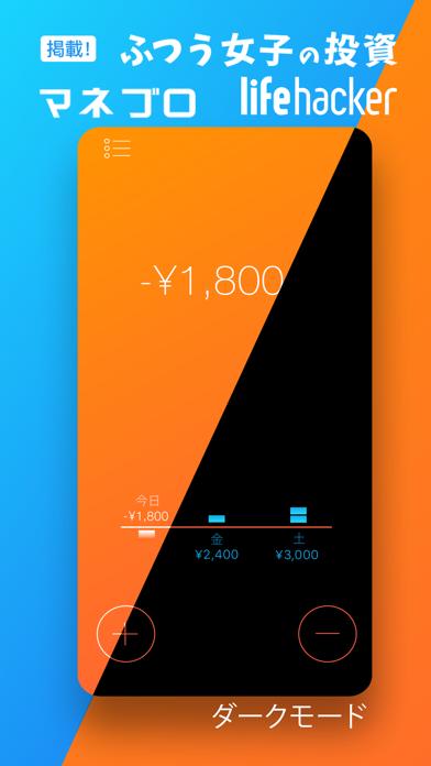 「毎日の予算」 ScreenShot4