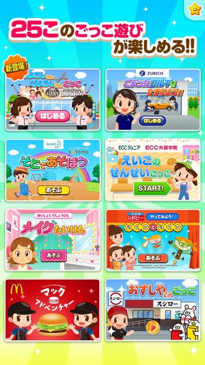 ごっこランド screenshot-0