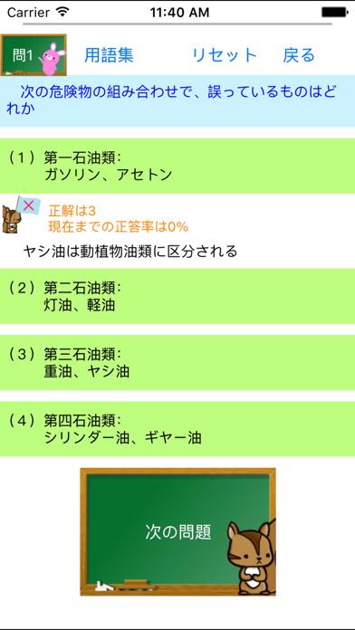 丙種危険物取扱者試験問題集 りすさんシリーズのスクリーンショット3