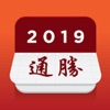 Joey Yap's iProTongShu 2019