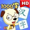 学汉字讲故事(1000字 合集)