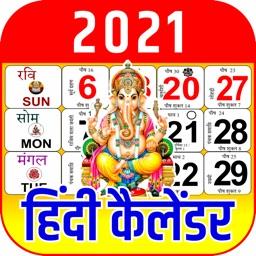 2021 ka Calendar