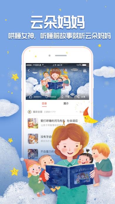 Screenshot for 彩虹FM-少儿趣配音故事大全 in United States App Store