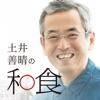 土井善晴の和食 - 旬の献立をレシピ動画で紹介 -