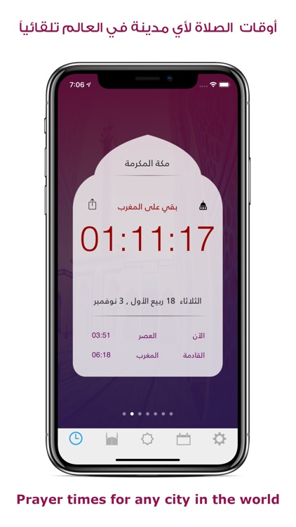 مؤذني - Moadeni: Prayer Times screenshot-0