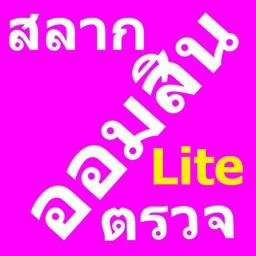 Omsin@Thailand Lite