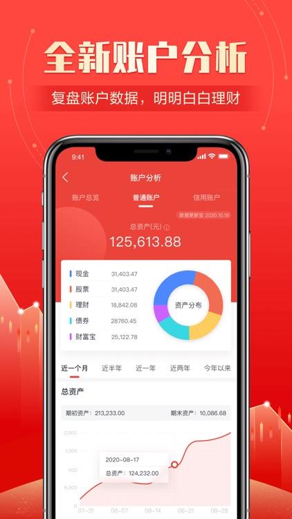 财富乐赚-股票开户 理财基金 screenshot-3